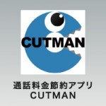 s-cutmanlink