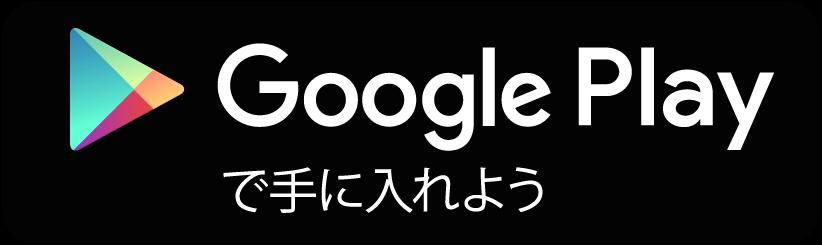 ダディーガガ Google Play ダウンロード